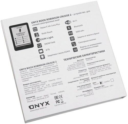 Упаковка Onyx Boox Robinson Crusoe 2 (обратная сторона)