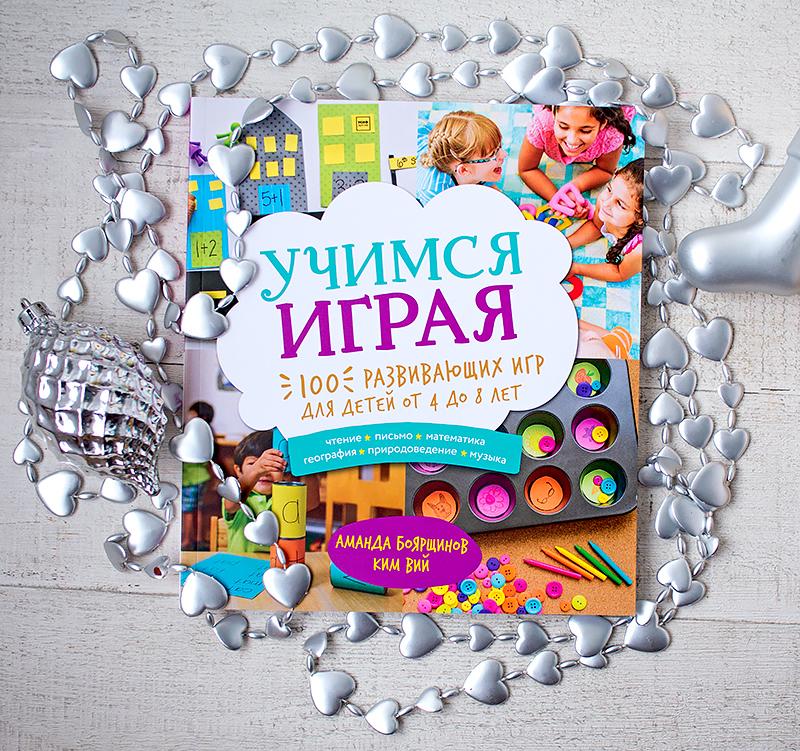детские-книги-на-новый-год-чевостик-отзыв11.jpg