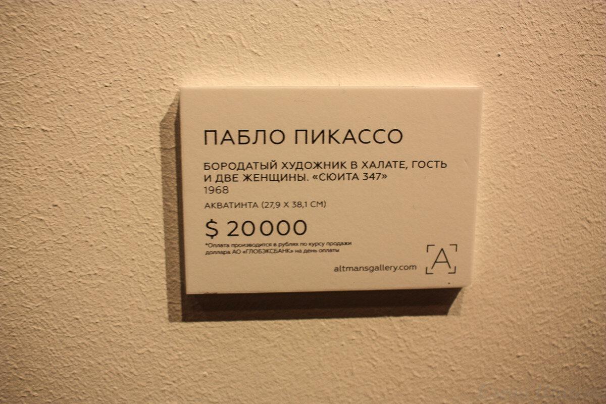 Пабло Пикассо-97.jpg