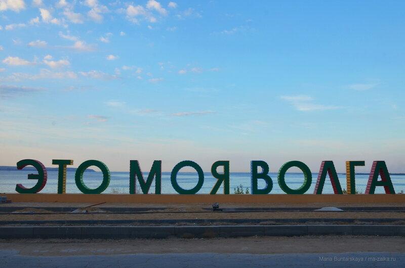 Этом моя Волга, Ровное, 16 сентября 2017 года