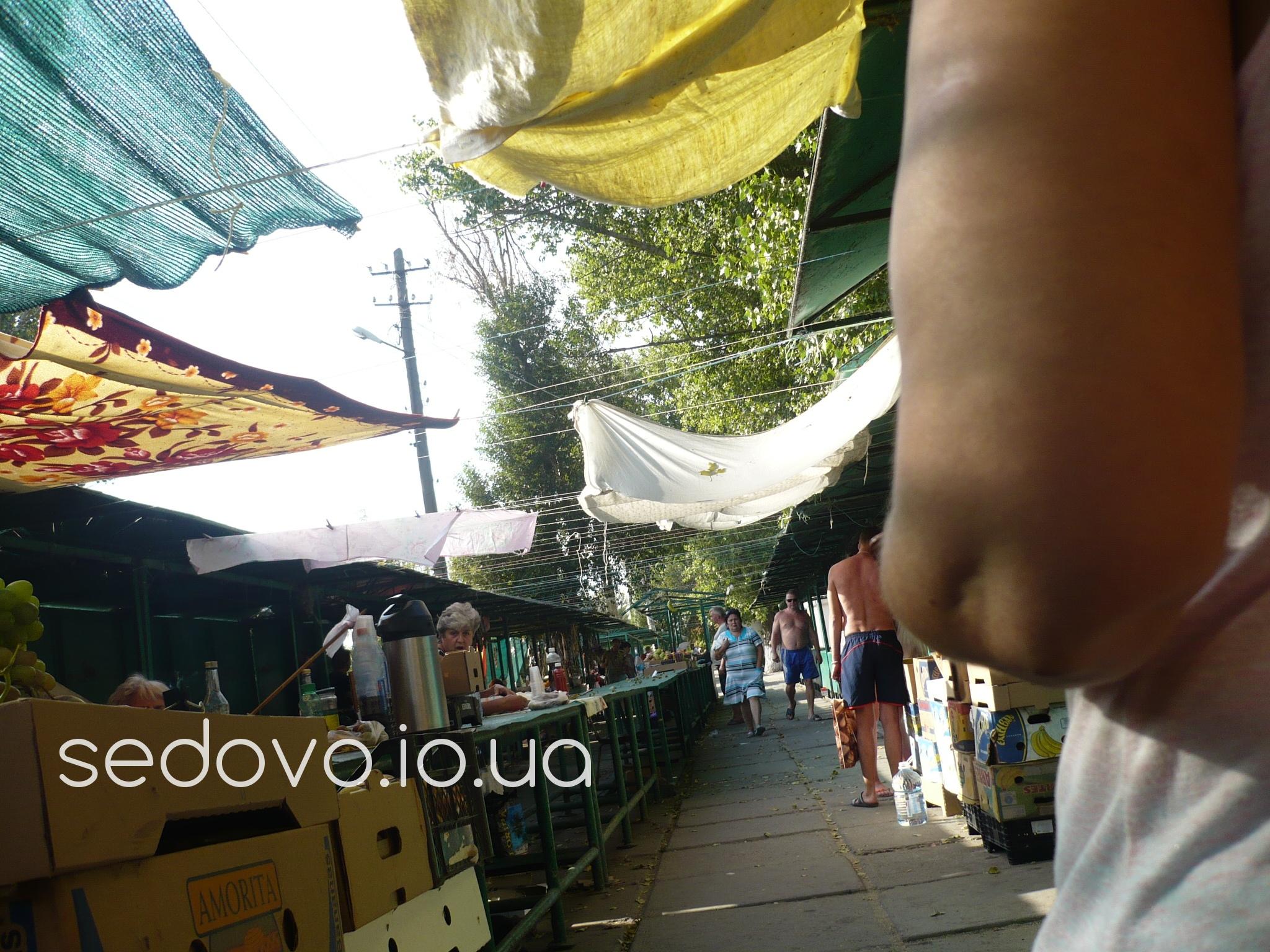 Седово рынок базар цены стоимость рыбы продукты овощи фрукты