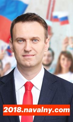 Я за Навального