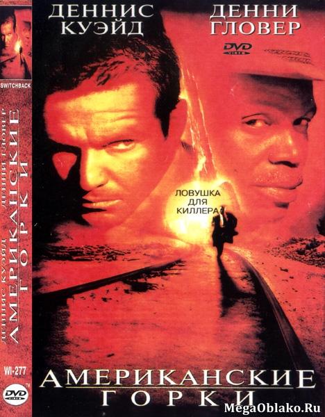 Американские горки (Крутые виражи) / Switchback (1997/HDTV)