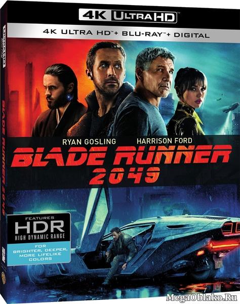 Бегущий по лезвию 2049 / Blade Runner 2049 (2017) | UltraHD 4K 2160p