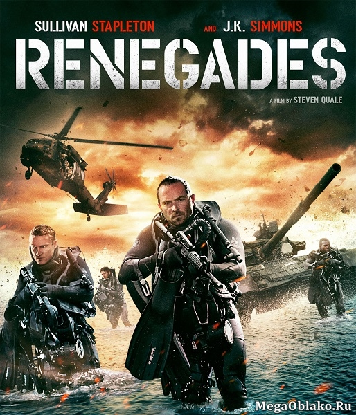 Безбашенные / Renegades (2017/WEB-DL/WEB-DLRip)
