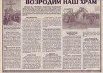 6. 22.07.2005 - Кобрин-информ_3.jpg