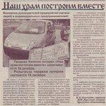 11. 15.09.2005 - КОБРИН-ИНФОРМ.jpg