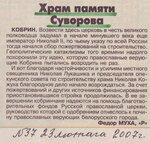Библиотека Кобринского военно-исторического музея г.Кобрина. Газеты. 2007