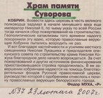 1. 23.02.2007 - ГАЗЕТА РЭСПУБЛIКА.jpg