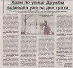 Библиотека Кобринского военно-исторического музея г.Кобрина. Газеты. 2011