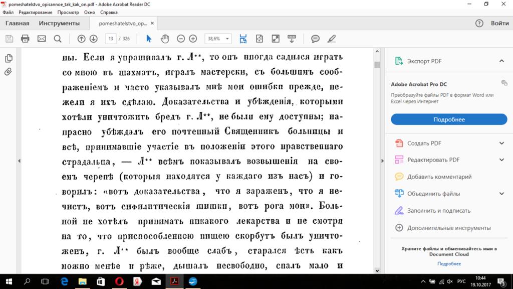 Снимок экрана (40).png