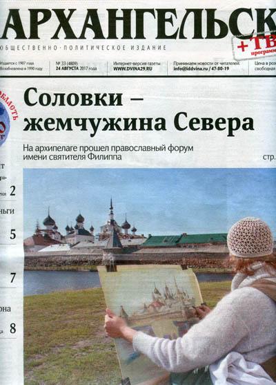 Соловки-жемчужина_400.jpg
