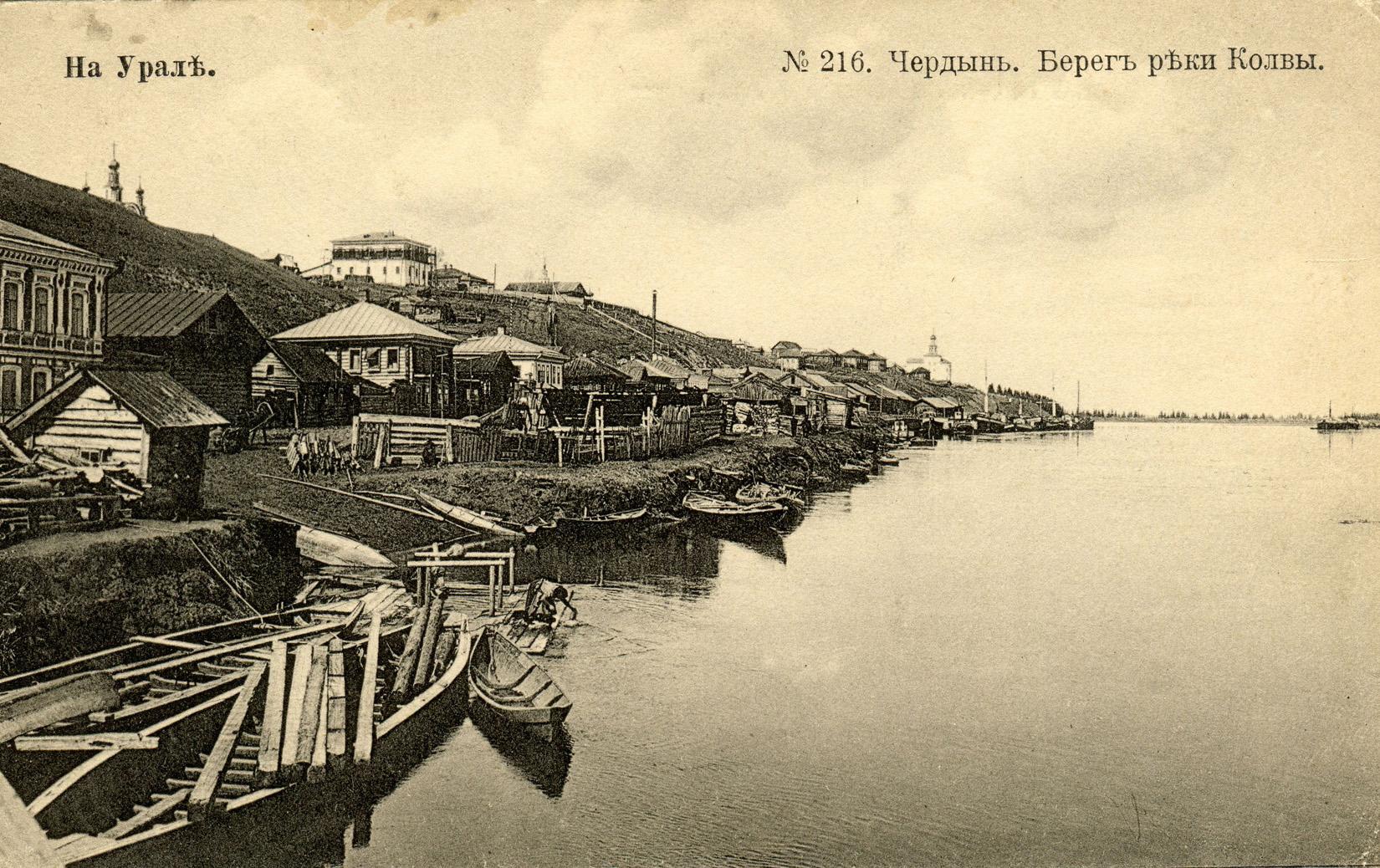 Берег реки Колвы