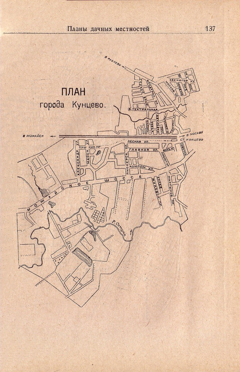 137. План поселка «Клязьма»