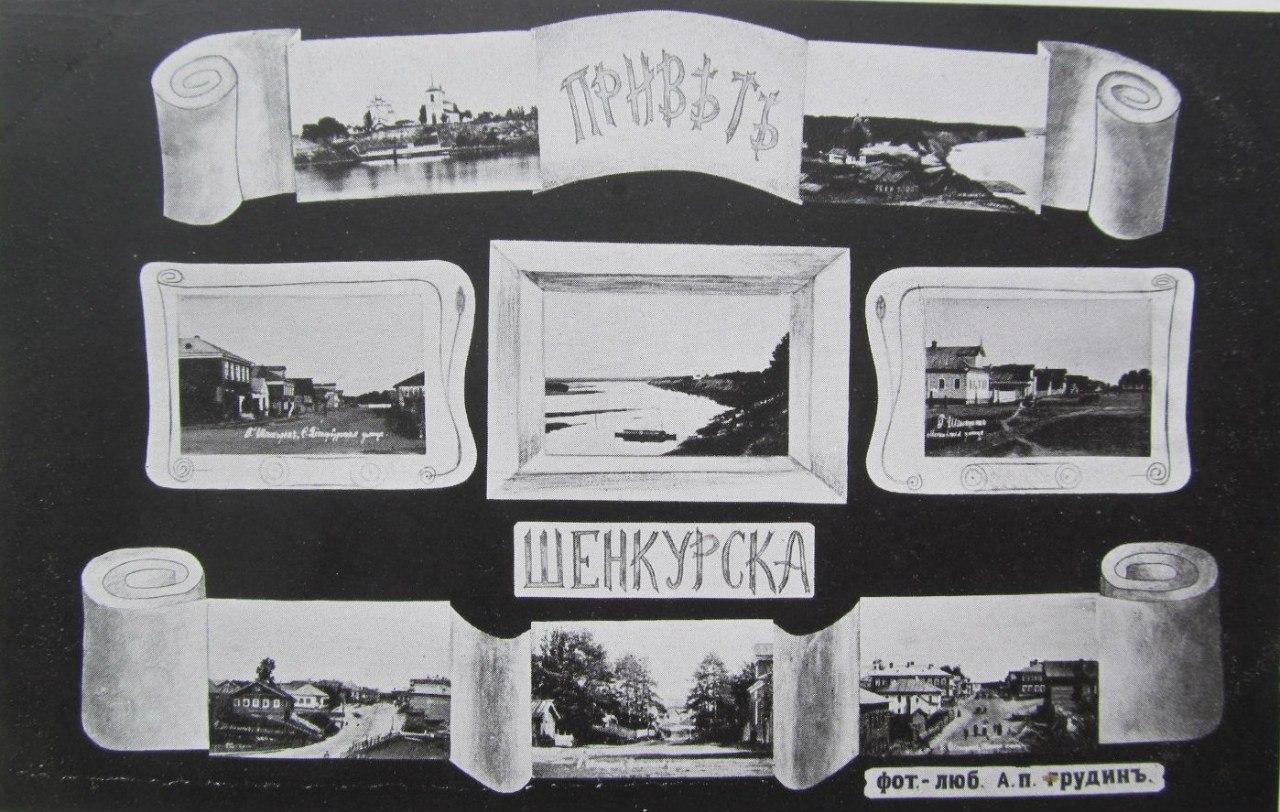 Привет из Шенкурска