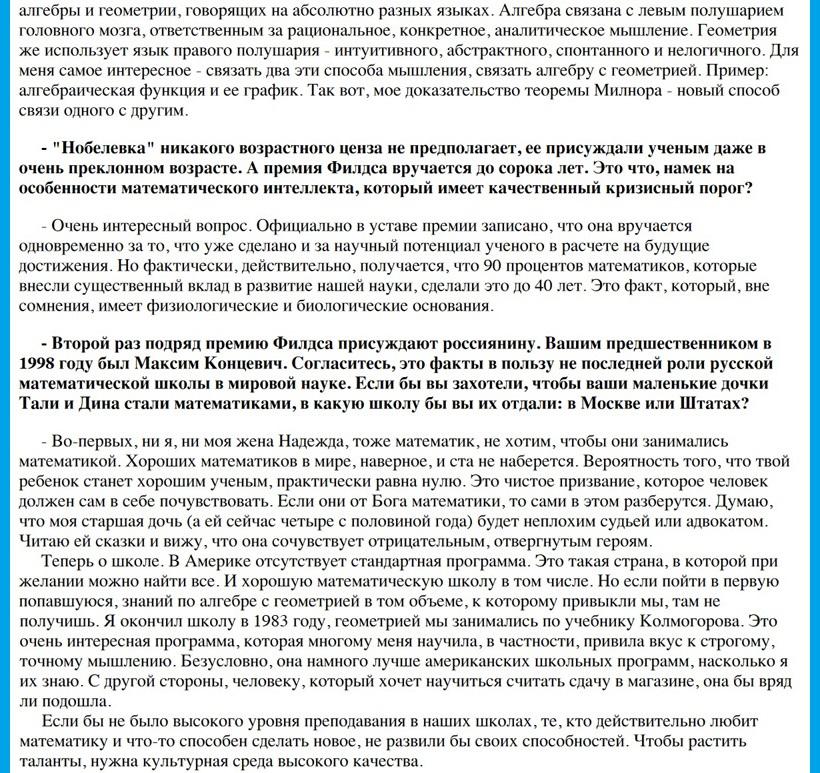 Наука, Интервью Владимира Воеводского __Российской газете,__, 2002, Москва, Россия, Математика(2)