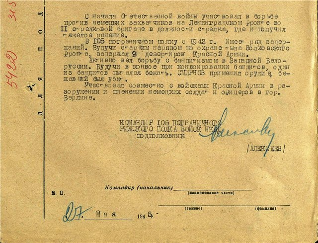 Пять сожительниц с немецкими офицерами. Погранвойска НКВД на зачистке. 479a02eb01cb.jpg