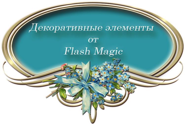 Flash Magic