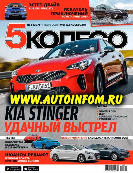 Журнал 5 Колесо №1 (январь 2018)