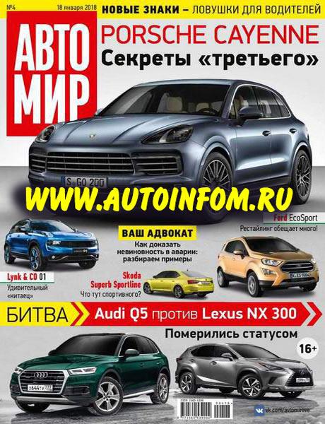 Журнал Автомир №4 (январь 2018)