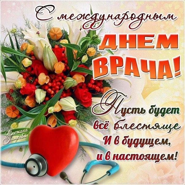С Международным днем врача. Пусть будет все блестяще!