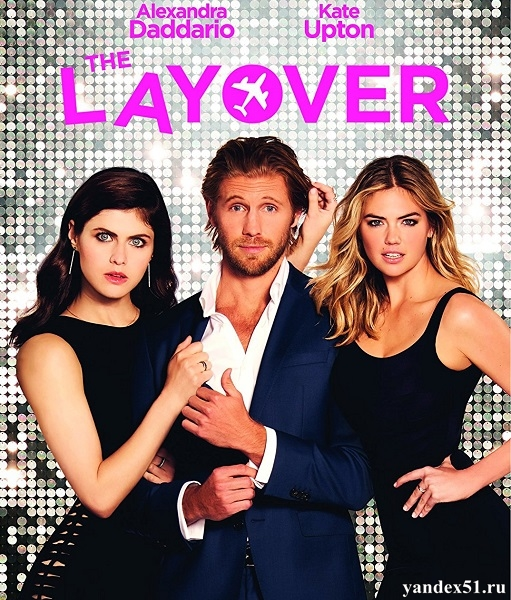 Стоянка / The Layover (2017/WEB-DLRip)