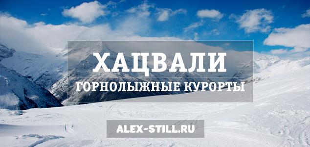Хацвали - новый горнолыжный курорт Грузии