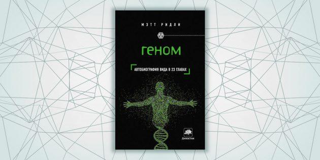 КУПИТЬ   Книга Мэтта Ридли «Геном» рассказывает об одном из самых важных открытий в новейшей ис