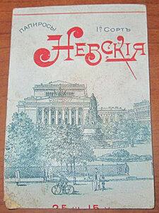Этикетка от папирос  Невскiя