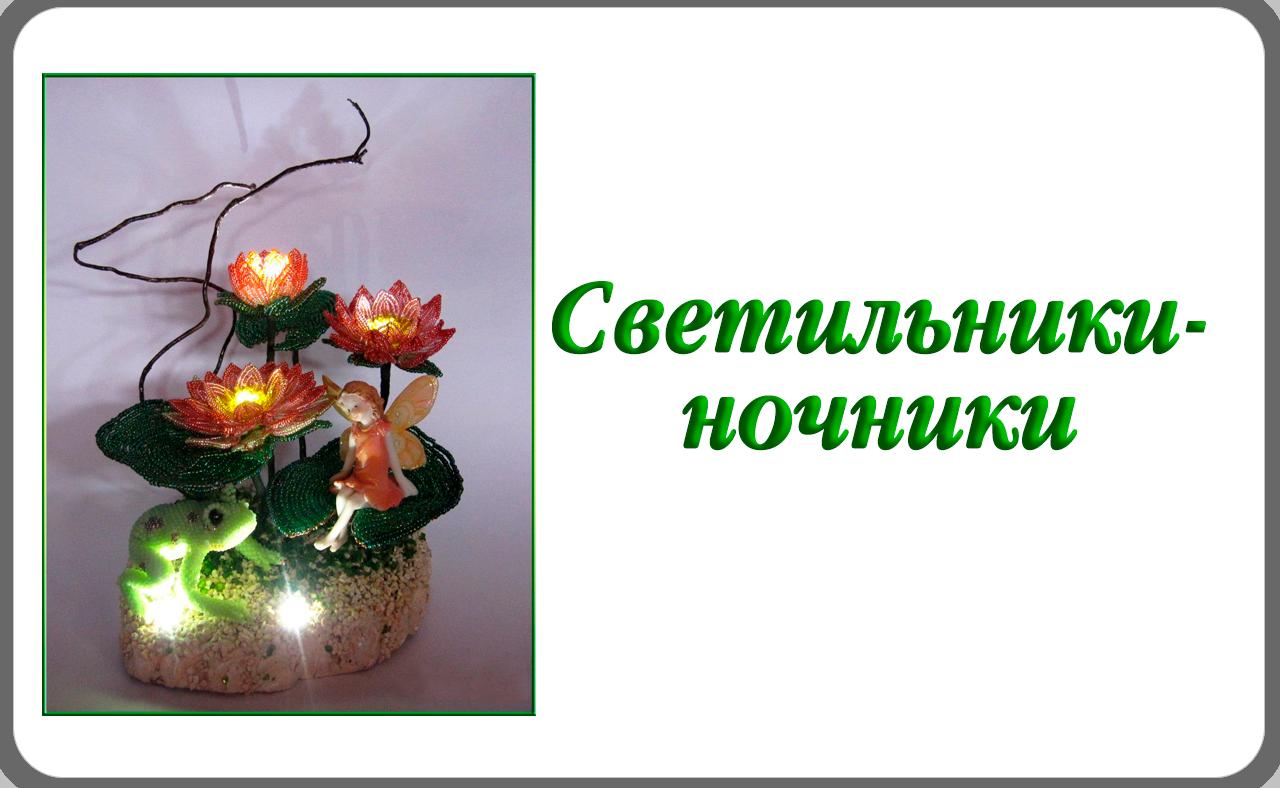 nochniki_iz_bisera