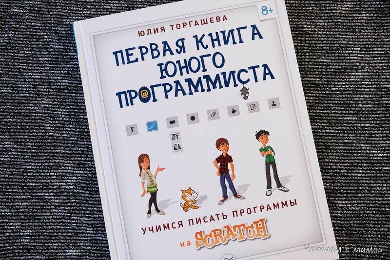 книга юного программиста-9832.JPG
