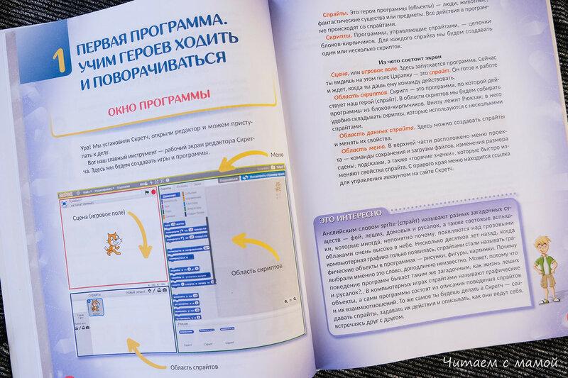 книга юного программиста-9835.JPG