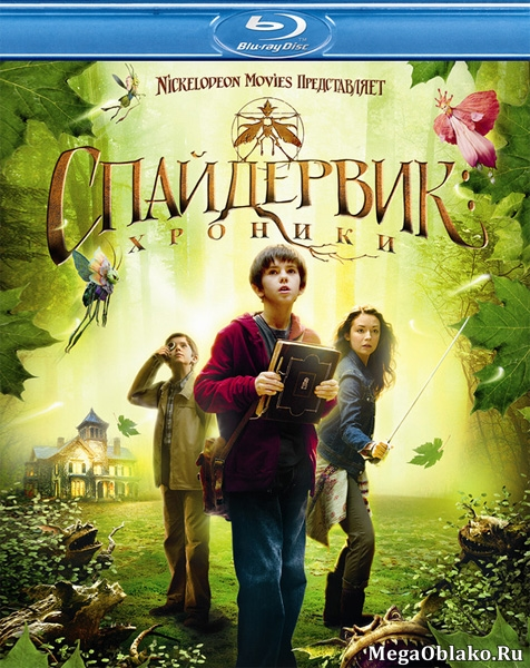 Спайдервик: Хроники / The Spiderwick Chronicles (2008/BDRip/HDRip)