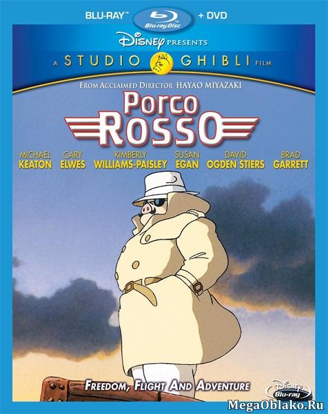 Порко Россо / Porco Rosso / Kurenai no buta (1992/BDRip/HDRip)