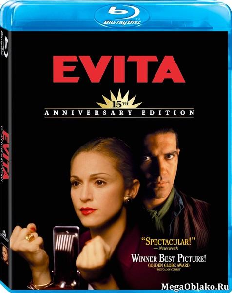 Эвита / Evita (1996/BDRip/HDRip)