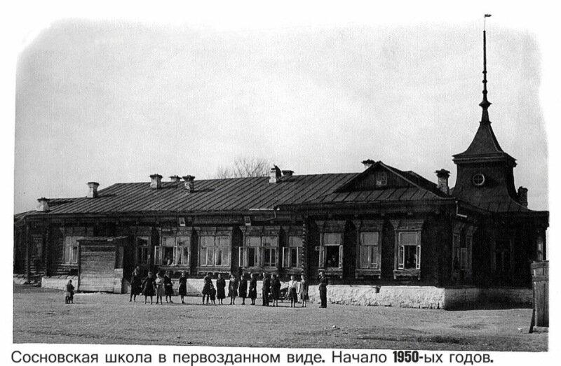 Сосновская школа - 1950-е годы.jpg