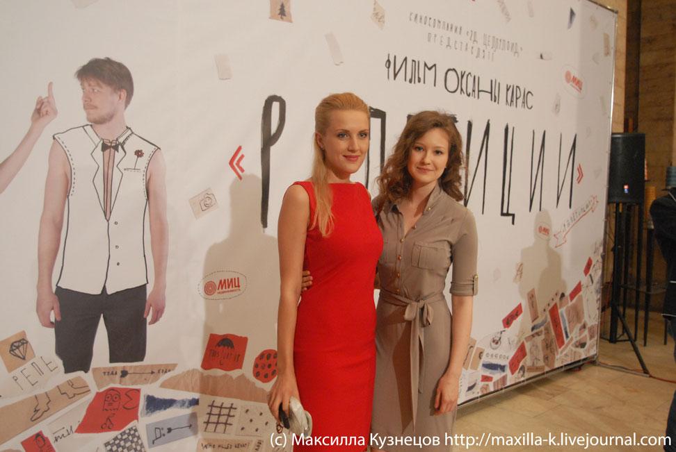 Оксана Карас и Яна Гладких