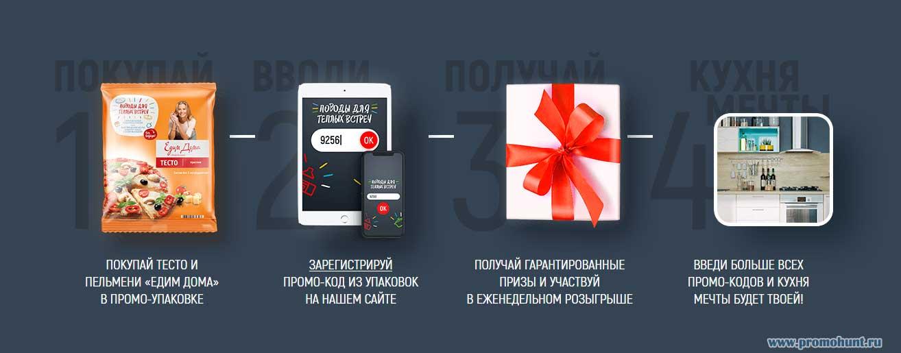 Акция Едим Дома 2017 на promo-edimdoma.ru