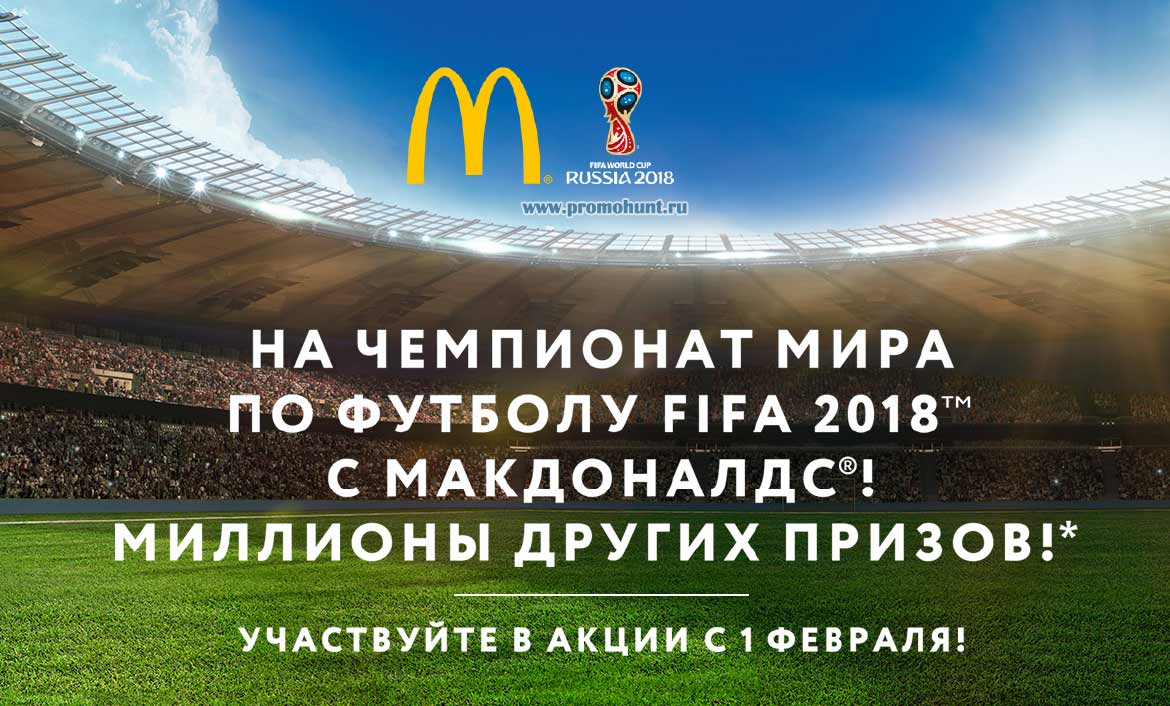 playmcdonalds.ru