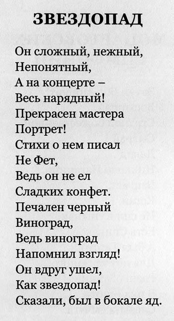 Романова МОЦАРТ 7 350.jpg