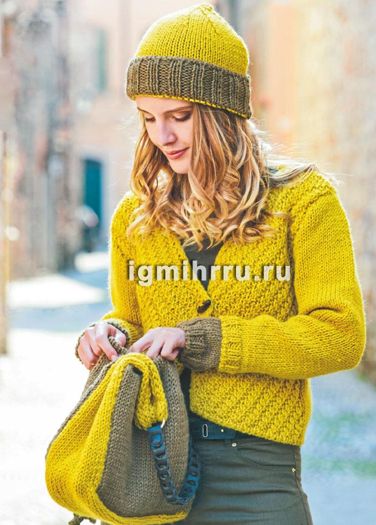 Женственно и практично! Золотисто-коричневый ансамбль: жакет, шапочка и сумка. Вязание спицами