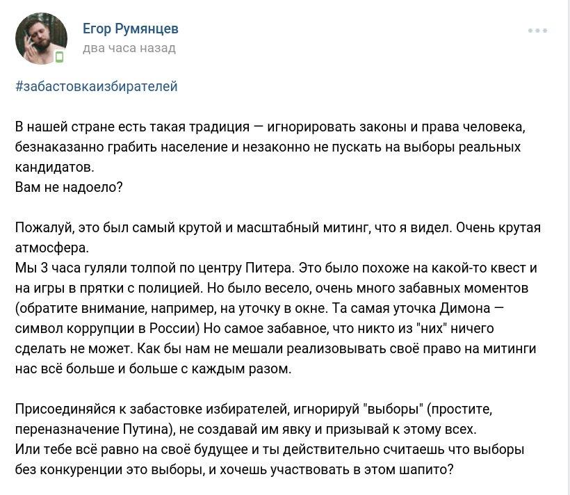 Забастовка Навального 28.01.2018 - 32