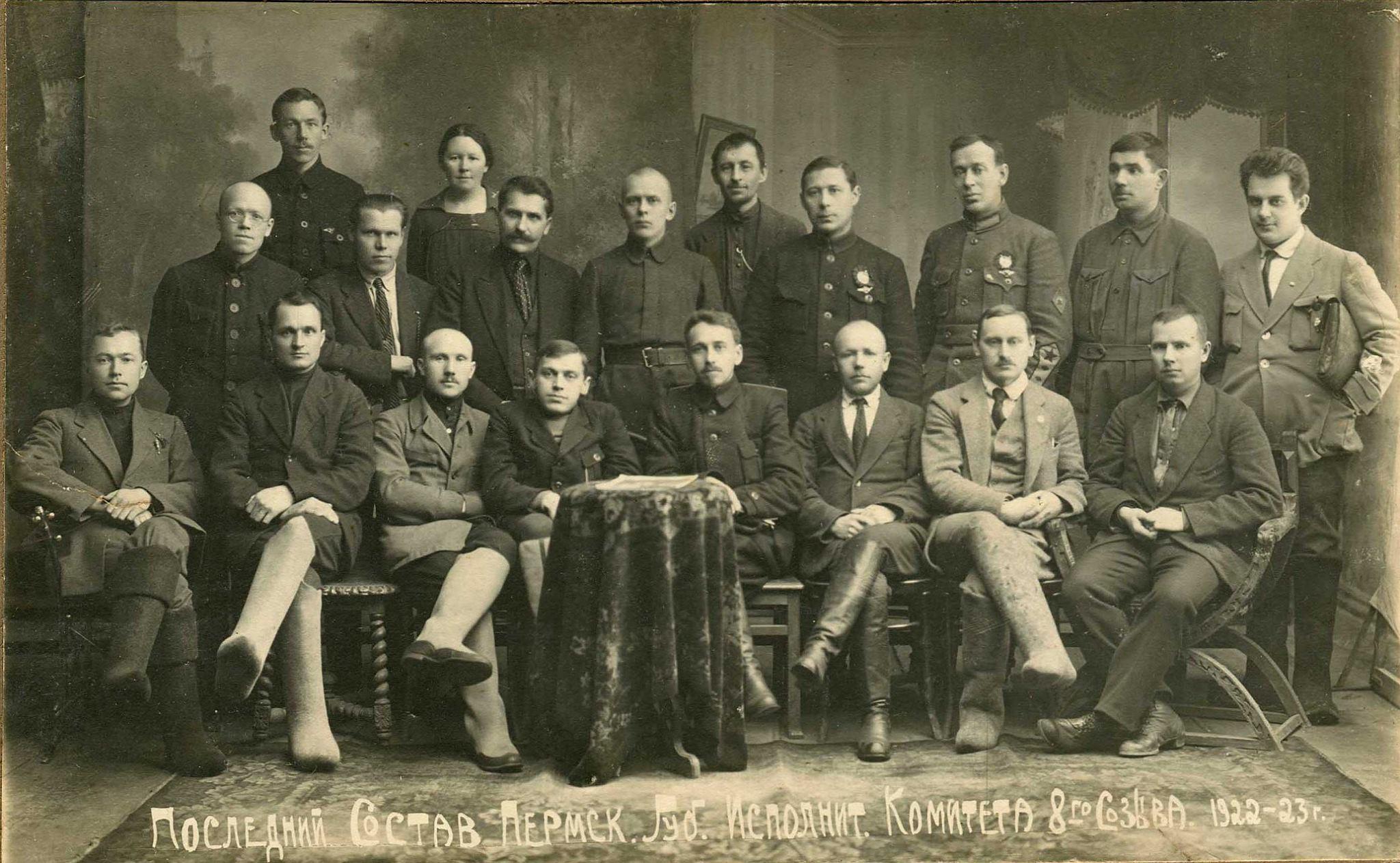 1922-1923. Последний состав Пермского Губисполкома 8-го созыва