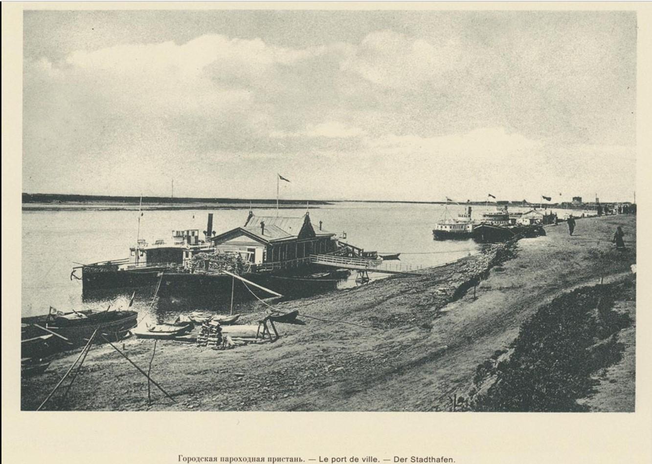 41. Городская пароходная пристань
