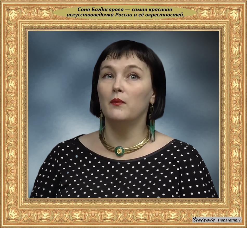 Софья Багдасарова — самая красивая искусствоведочка России и её окрестностей. Портрет в золочёной раме ( подписано)