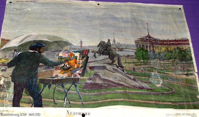 1465.27 «Ленинградский художник»