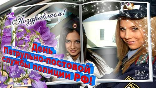 День патрульно-постовой службы полиции РФ (День ППС). Поздравляем