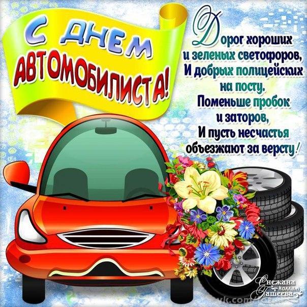 Открытки. День автомобилиста. Поздравляю вас с праздником!