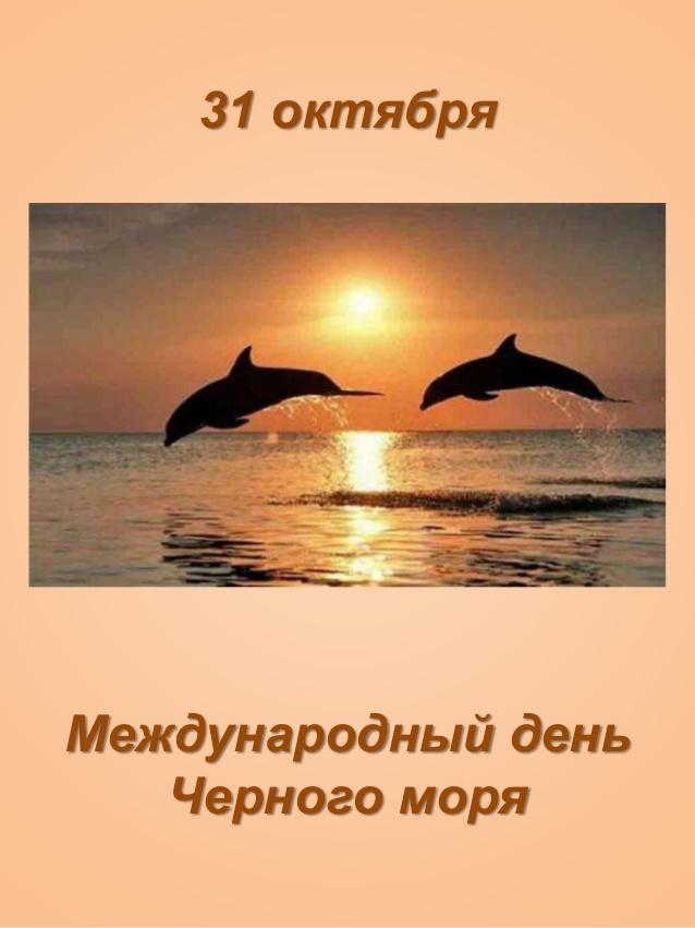 31 октября Международный день Черного моря