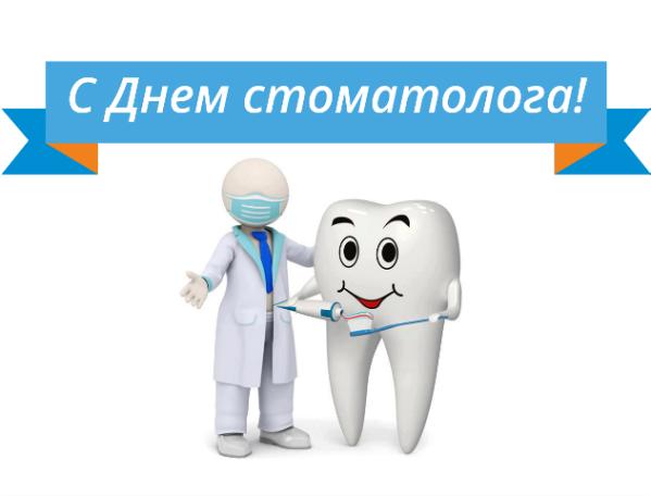 С Днем стоматолога. Доктор и зубик открытки фото рисунки картинки поздравления